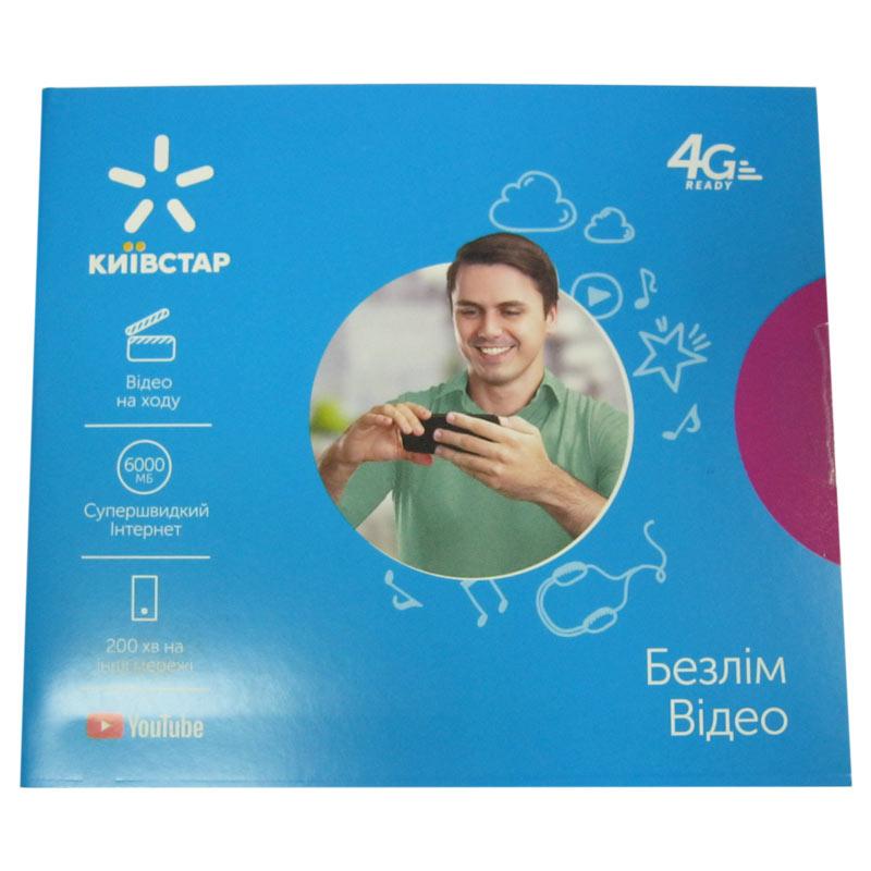 Стартовый пакет Киевстар Безлим Видео+2SIM(сиреневый)50грн