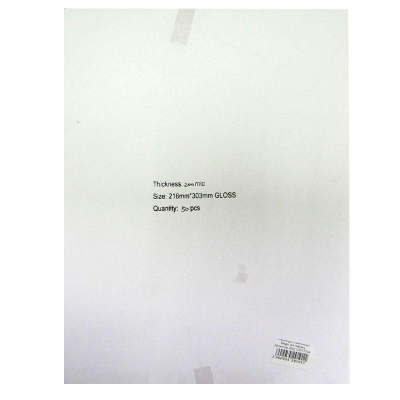 Пленка для ламинации Magic A4 глянец 50листов,200мкм(125/75),(216mmx303mm)