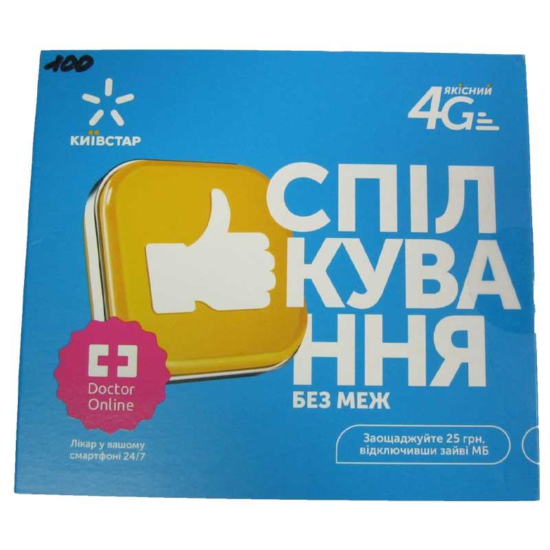 startovyy-paket-kievstar-obschenie-bez-granic-a-p-100grn