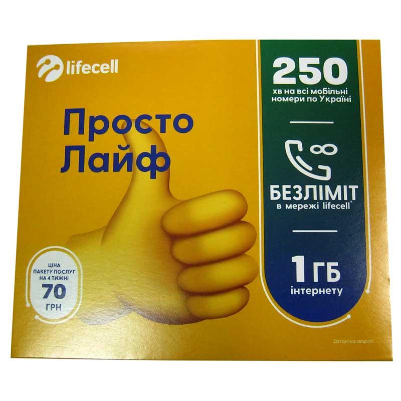 startovyy-paket-life-prosto-layf