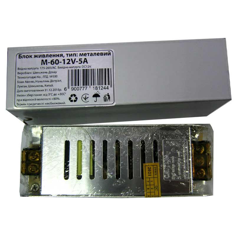 Адаптер питания 12V-5A для светодиодных лент MTK-600W3528-12